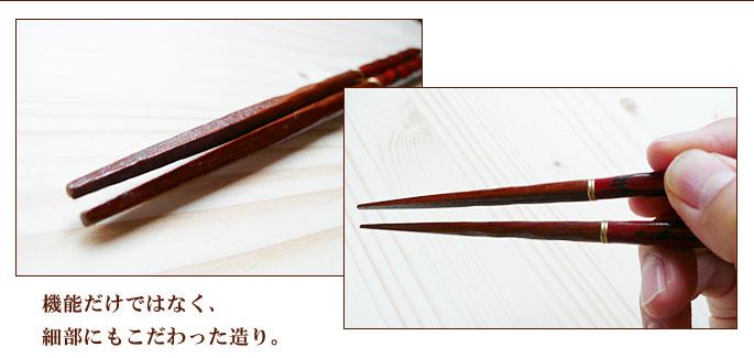 マイ箸(つなぎ箸)根来つなぎ箸(木製):説明2