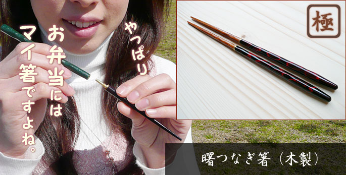 【竹の箸をプレゼントや贈り物に/京都から販売】曙つなぎ箸(木製):説明1