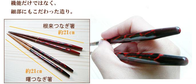 マイ箸(つなぎ箸)曙つなぎ箸(木製):説明3