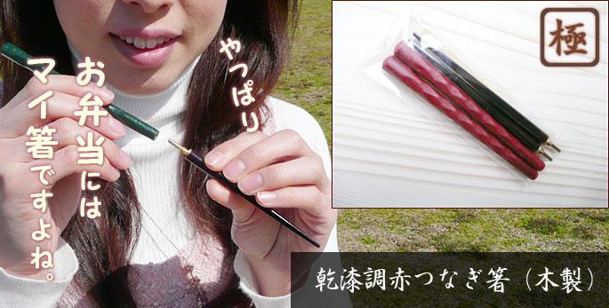 【竹の箸をプレゼントや贈り物に/京都から販売】【廃盤】乾漆調赤つなぎ箸(木製):説明1