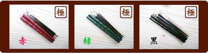 マイ箸(つなぎ箸)乾漆調つなぎ箸:赤・緑・黒の3カラー