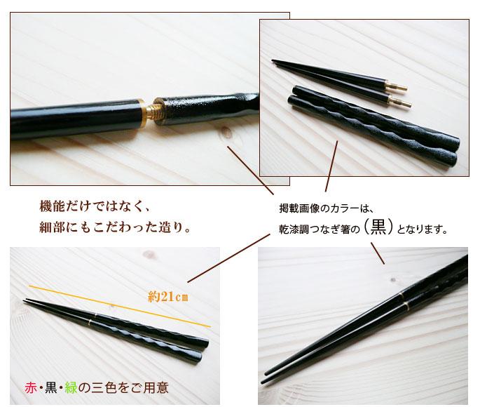 マイ箸(つなぎ箸)乾漆調緑つなぎ箸(木製):説明2