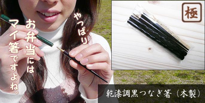 【竹の箸をプレゼントや贈り物に/京都から販売】【廃盤】乾漆調黒つなぎ箸(木製):説明1
