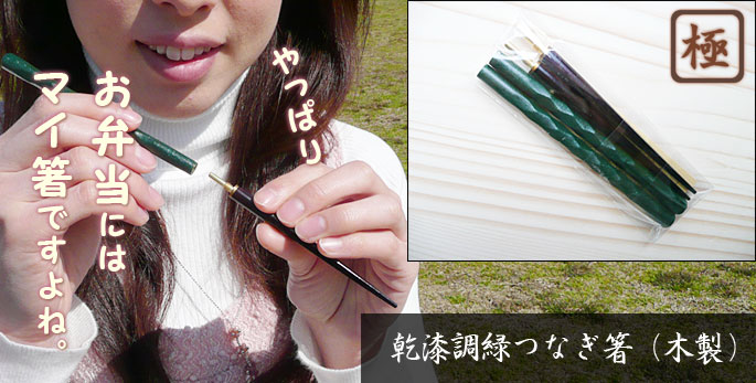 【竹の箸をプレゼントや贈り物に/京都から販売】【販売終了】乾漆調緑つなぎ箸(木製):説明1