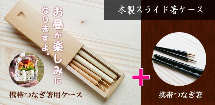 【竹製箸箱(箸入れ)】【廃盤】木製スライド箸ケース:説明1