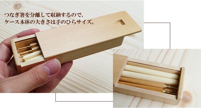 マイ箸ケース 木製スライド箸ケース:説明2