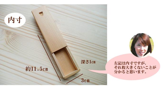 マイ箸ケース 木製スライド箸ケース:説明3