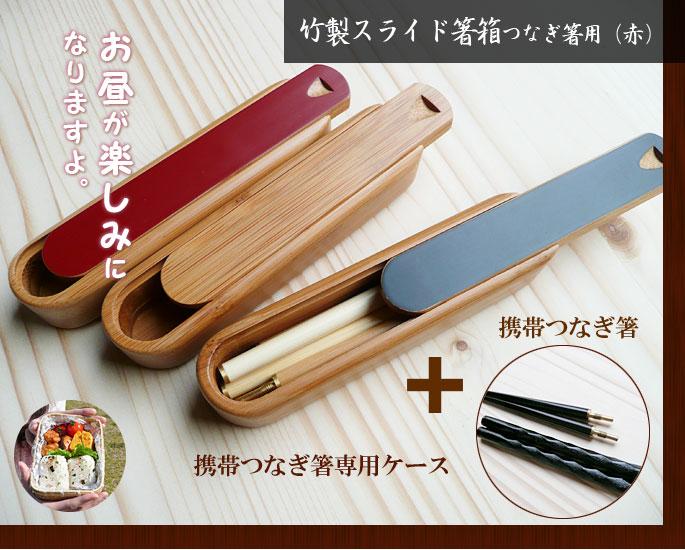 【竹製箸箱(箸入れ)】【廃盤】竹製スライド箸箱 つなぎ箸用(赤):説明1
