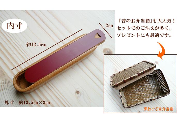 マイ箸ケース 携帯つなぎ箸専用 竹製スライド箸ケース(赤):説明4