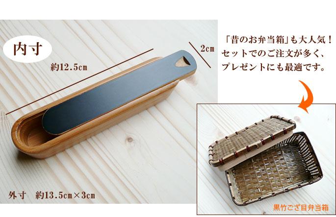 マイ箸ケース 携帯つなぎ箸専用 竹製スライド箸ケース(黒):説明4