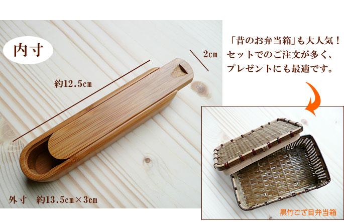 マイ箸ケース 携帯つなぎ箸専用 竹製スライド箸ケース(ナチュラル):説明4