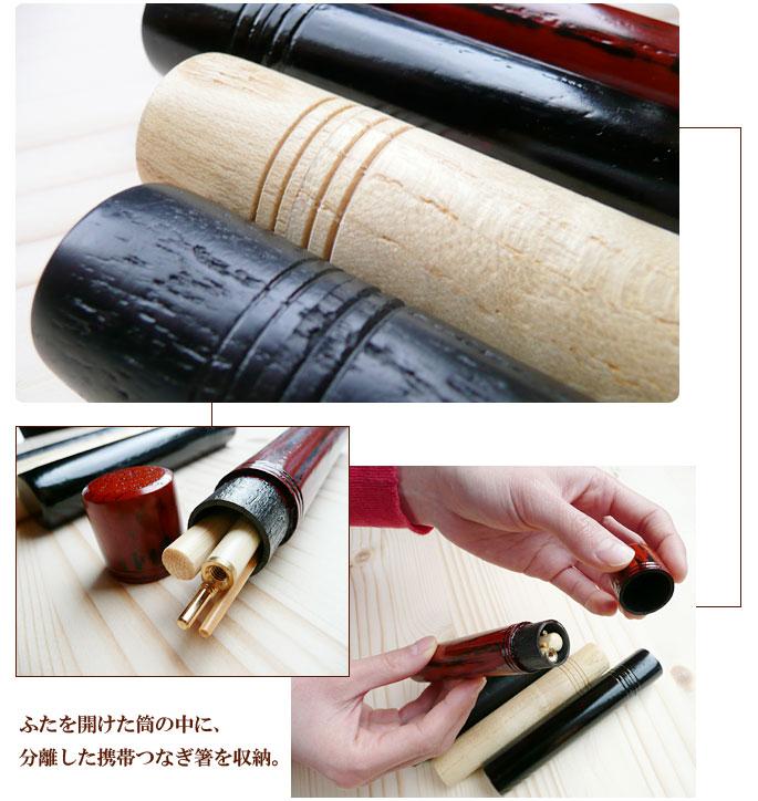 マイ箸ケース 携帯つなぎ箸専用 木製筒箸ケース:説明2