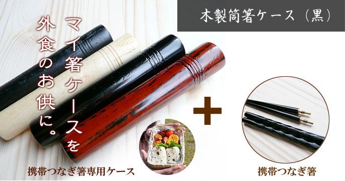【竹製箸箱(箸入れ)】【廃盤】木製筒箸ケース(黒):説明1