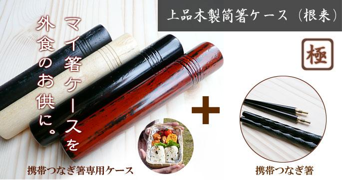 【竹製箸箱(箸入れ)】【廃盤】上品木製筒箸ケース(根来):説明1