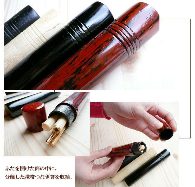 マイ箸ケース 携帯つなぎ箸専用 上品木製筒箸ケース(根来):説明2