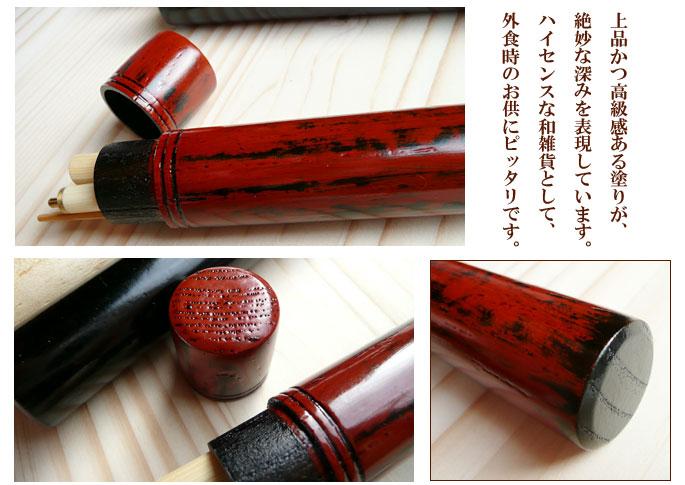 マイ箸ケース 携帯つなぎ箸専用 上品木製筒箸ケース(根来)ねごろ):説明3