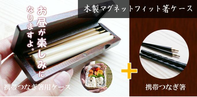 【竹製箸箱(箸入れ)】【廃盤】木製マグネットフィット箸ケース:説明1