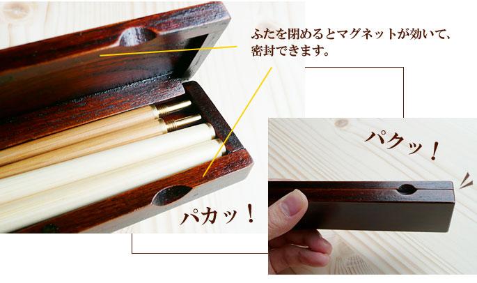 マイ箸ケース 携帯つなぎ箸専用 木製マグネットフィット箸ケース:説明2
