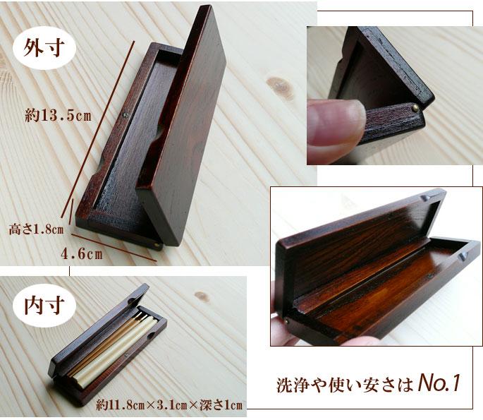 マイ箸ケース 携帯つなぎ箸専用 木製マグネットフィット箸ケース:説明3