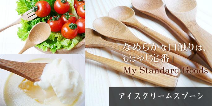 【竹や木のスプーン】アイスクリームスプーン(竹製):説明1