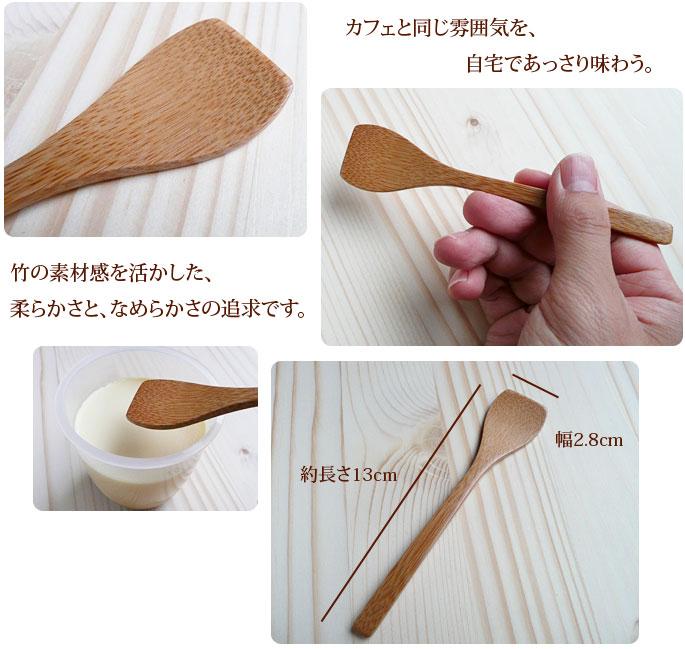 キッチン和雑貨(和雑貨スプーン)アイスクリームスプーン(竹製):説明2