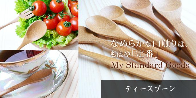 【竹や木のスプーン】ティースプーン(竹製):説明1