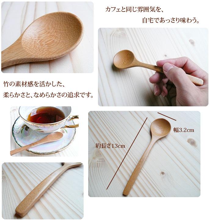 キッチン和雑貨(和雑貨スプーン)ティースプーン(竹製):説明2