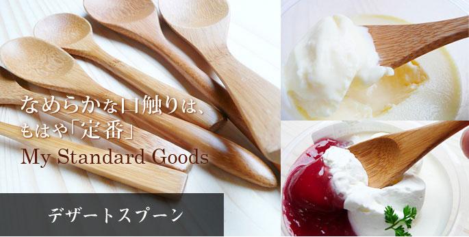 【竹や木のスプーン】デザートスプーン(竹製):説明1
