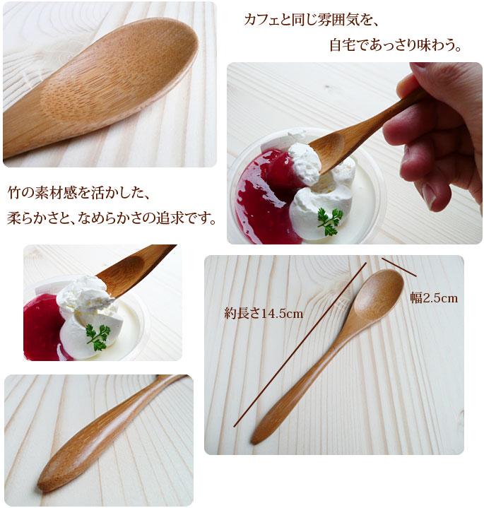 キッチン和雑貨(和雑貨スプーン)デザートスプーン(竹製):説明2