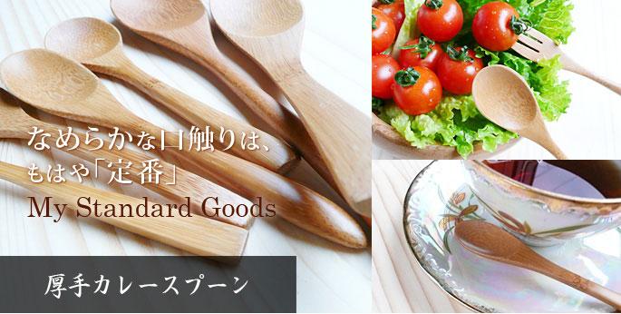 【竹や木のスプーン】厚手カレースプーン(竹製):説明1