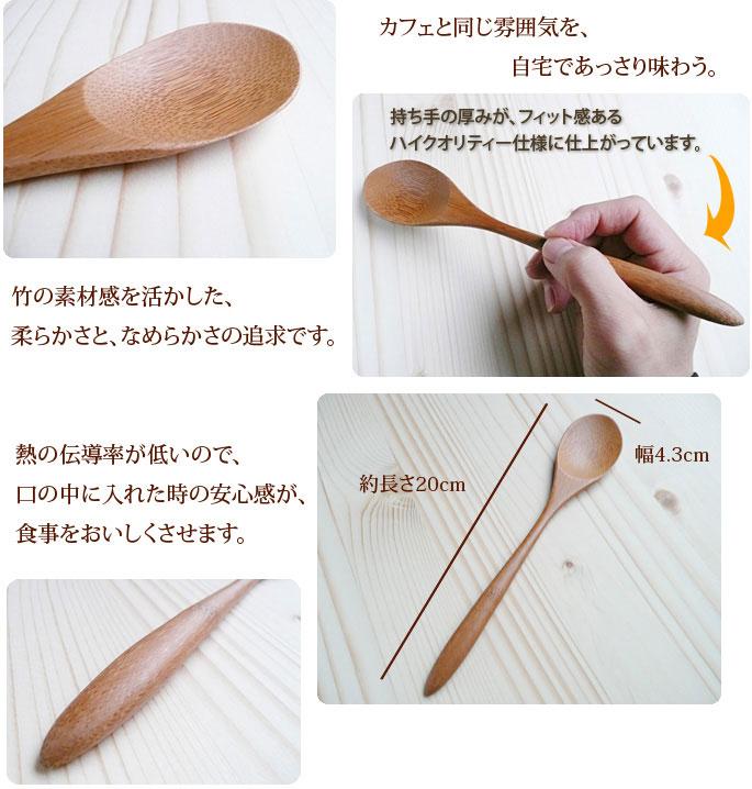 自然素材 竹のカレースプーン 詰め合わせ販売