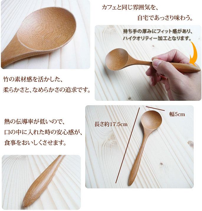 キッチン和雑貨(和雑貨スプーン)スープスプーン(竹製):説明2