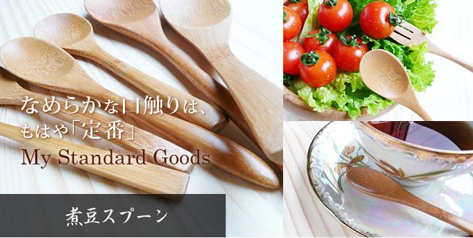 【竹や木のスプーン】煮豆スプーン(竹製 国産 日本)豆をすくい易く深め/薬味さじとしても:説明1