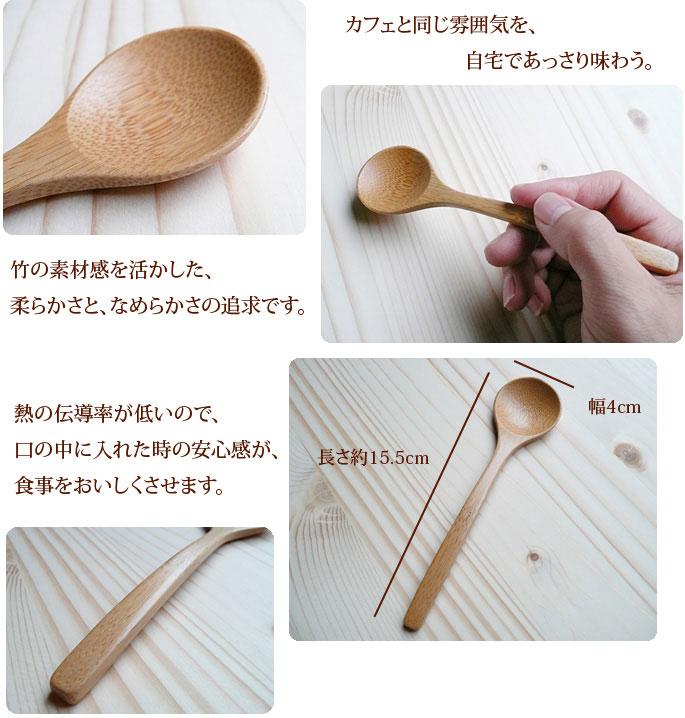 キッチン和雑貨(和雑貨スプーン)煮豆スプーン(竹製):説明2