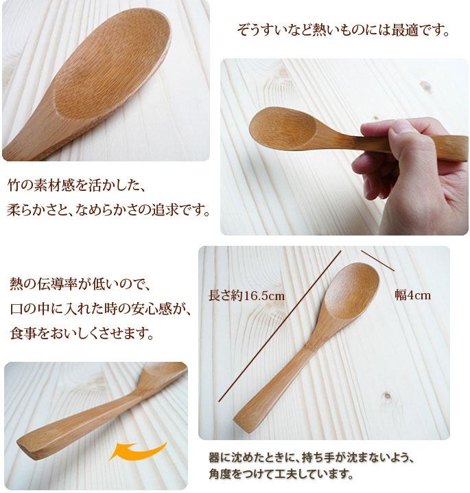 キッチン雑貨(和雑貨スプーン)ぞうすいスプーン(竹製):説明2