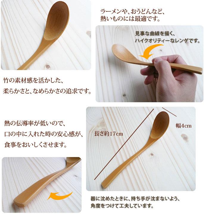 キッチン雑貨(和雑貨スプーン)竹製レンゲ:説明2