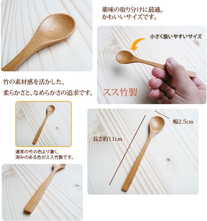 キッチン雑貨(和雑貨スプーン)薬味スプーン(スス竹製):説明2