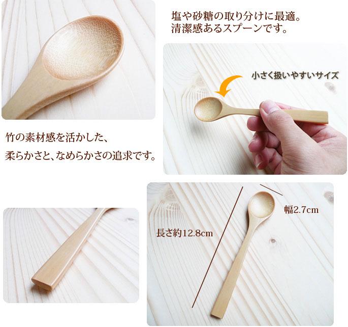 キッチン雑貨(和雑貨スプーン)塩スプーン(竹製):説明2