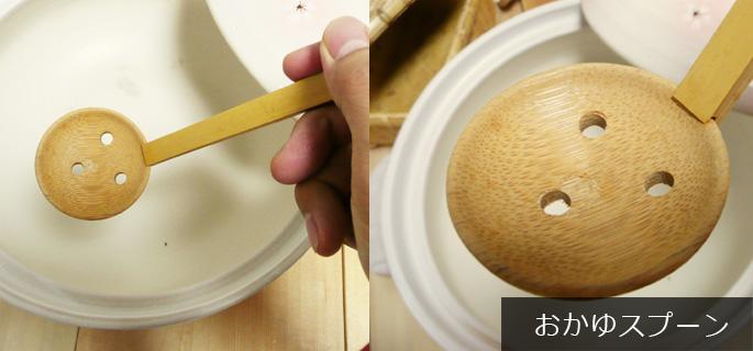 【竹や木のスプーン】「穴あき」おかゆスプーン/竹のカトラリー:説明1