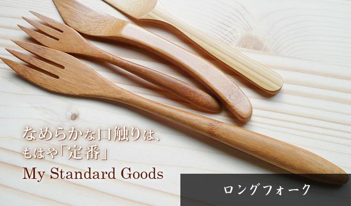 【竹や木のフォーク/ナイフ】ロングフォーク(竹製):説明1
