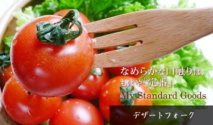 【竹や木のフォーク/ナイフ】デザートフォーク(竹製):説明1