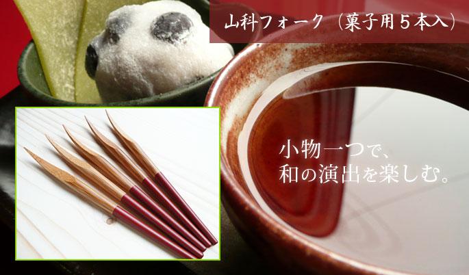 【竹や木のフォーク/ナイフ】山科フォーク(菓子用5本入)竹製:説明1