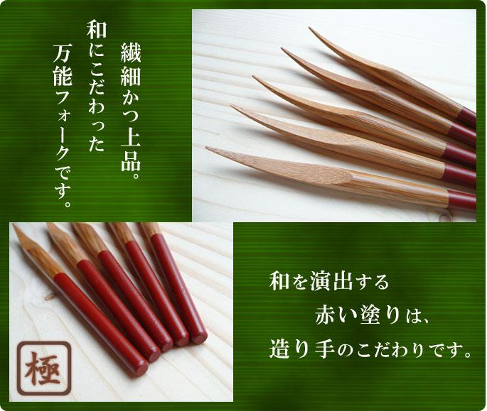 キッチン雑貨(和雑貨フォーク・ナイフ)山科フォーク(菓子用5本入)竹製:説明2