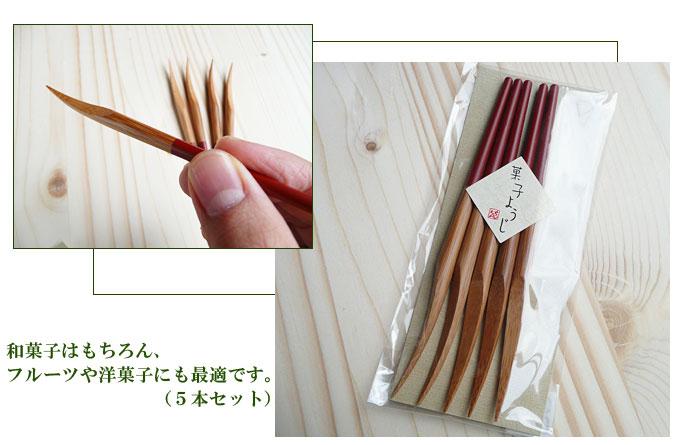 キッチン雑貨(和雑貨フォーク・ナイフ)山科フォーク(菓子用5本入)竹製:説明3