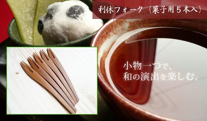 【竹や木のフォーク/ナイフ】入荷待ち・利休フォーク(菓子用串5本入)竹製/国産/和菓子/わらび餅/餡子の菓子:説明1