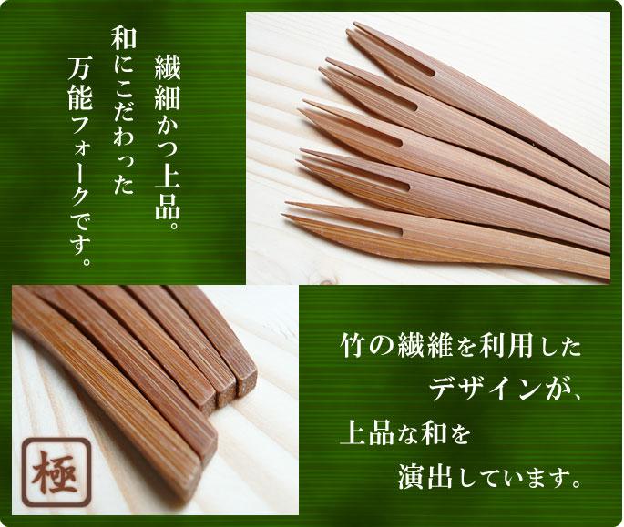 キッチン雑貨(和雑貨フォーク・ナイフ)利休フォーク(菓子用5本入)竹製:説明2