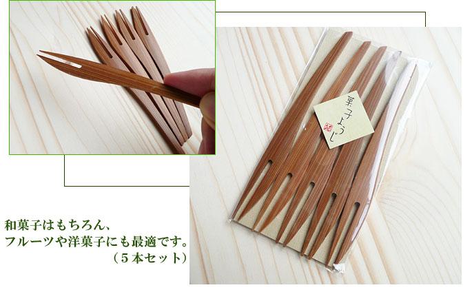 キッチン雑貨(和雑貨フォーク・ナイフ)利休フォーク(菓子用5本入)竹製:説明3