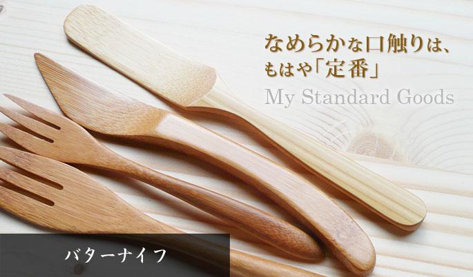 【竹や木のフォーク/ナイフ】バターナイフ(竹製):説明1