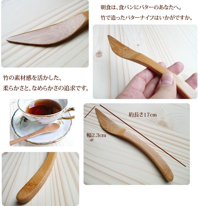 キッチン雑貨(和雑貨フォーク・ナイフ)バターナイフ(竹製):説明2