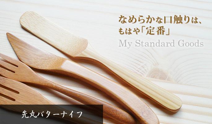 【竹や木のフォーク/ナイフ】【廃盤】先丸バターナイフ(竹製):説明1